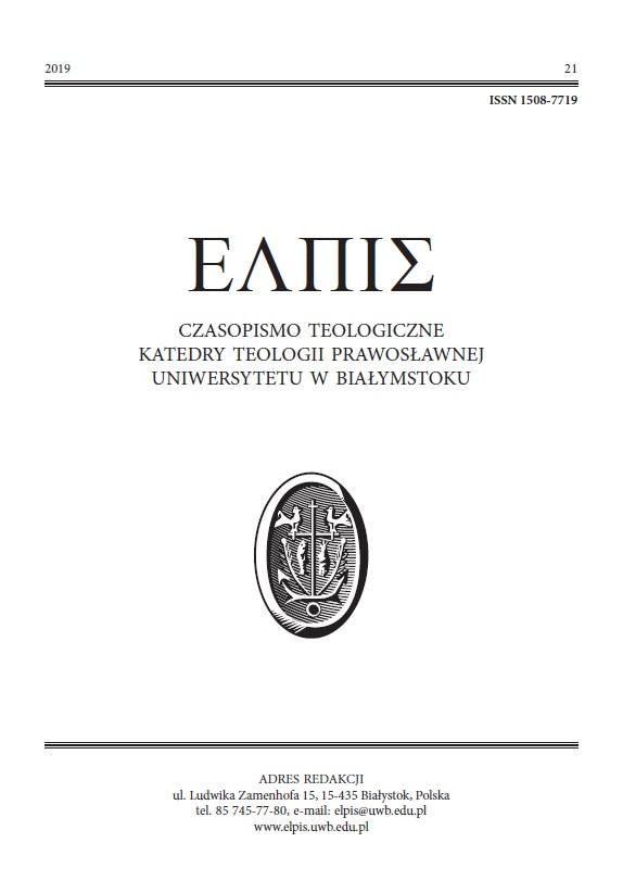 Wyświetl Nr 21 (2019)