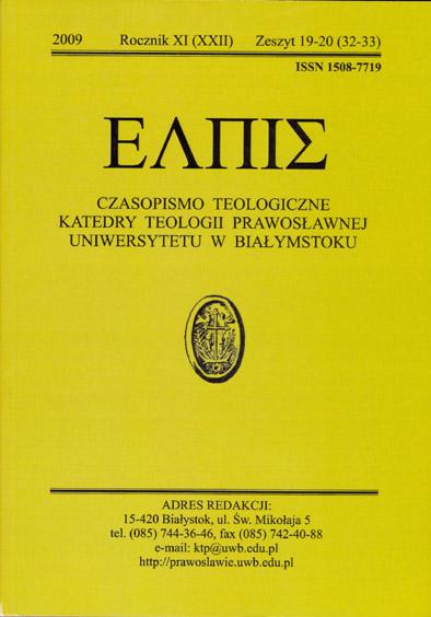 Wyświetl Nr 11 (2009)